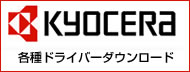 京セラドライバダウンロード